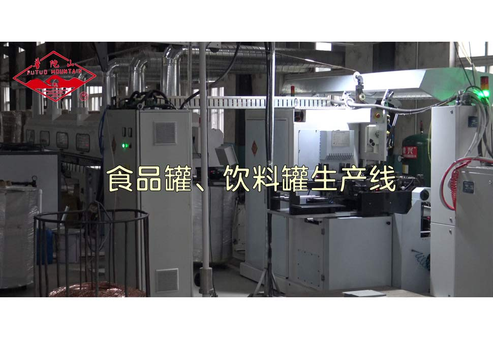 Food can and beverage production line