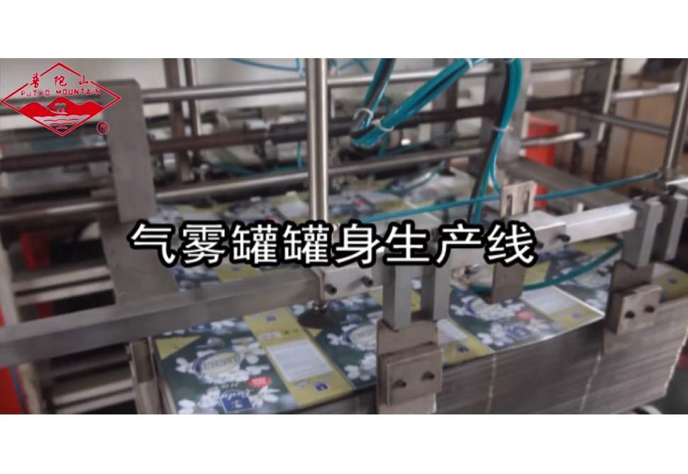 Aerosol tank body production line