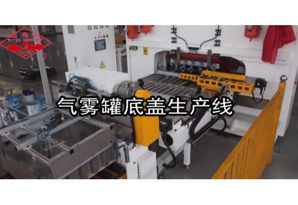 Aerosol tank bottom cover production line