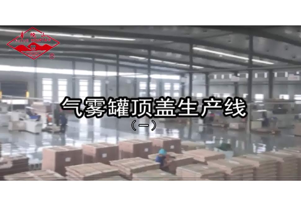 Production line of aerosol tank top cover (2 pieces)